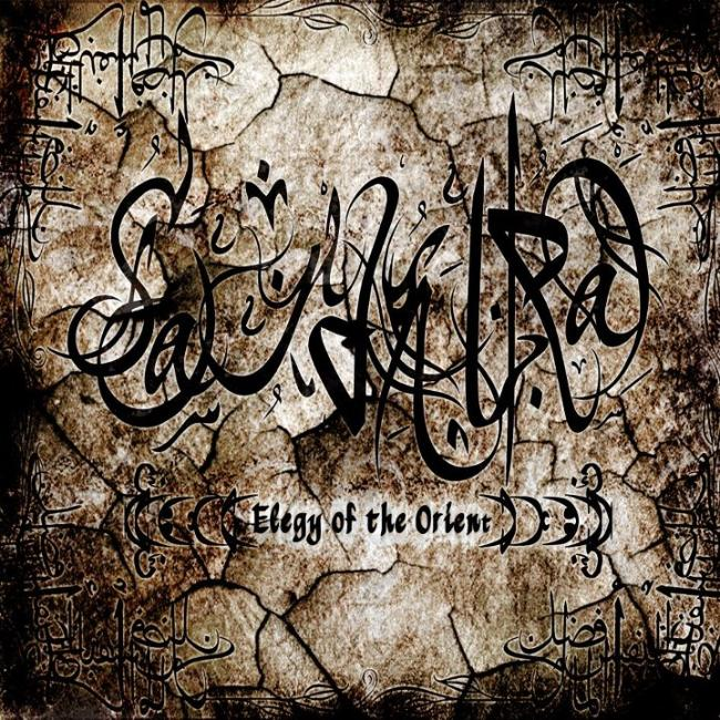 Tracklist: 1. The Sand Aura (From The Land Of Nod) 2. Aljahelia 3. The Orphaned Child I (Pilgrimage For His Name) 4. The Orphaned Child II (Fountain In The Desert) 5. Fountains Of Moses 6. Ya Sabbya 7. The Shepherd's Elegy 8. Sidi Abd El-Raheem
